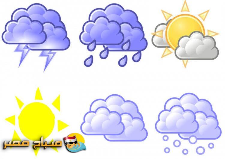 حالة الطقس اليوم السبت 12-10-2019 بجميع الأنحاء - موقع صباح مصر