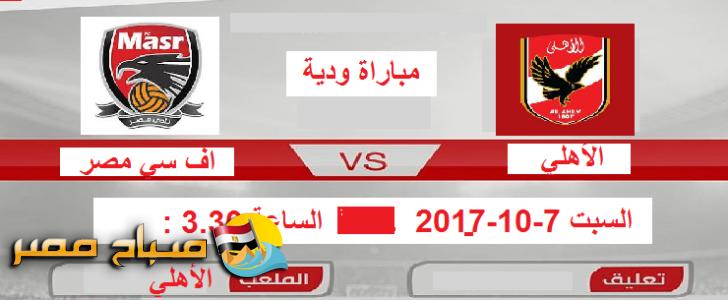 تعرف على موعد وتوقيت مباراة الأهلي و اف سي مصر  والقنوات الناقلة
