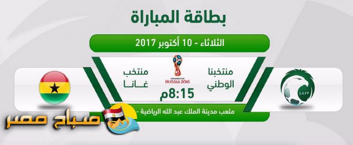 موعد وتوقيت مباراة  السعودية وغانا