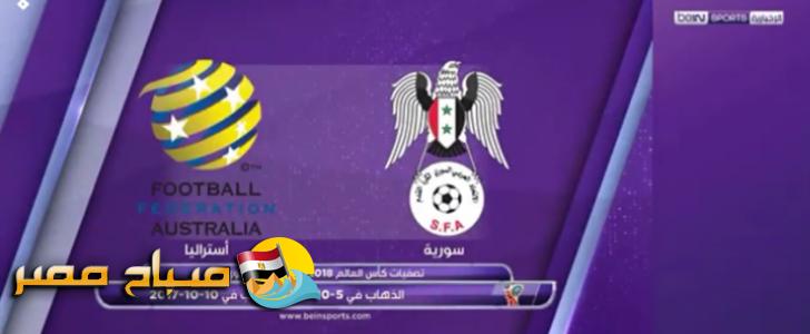 تعرف على موعد مباراة سوريا وأستراليا فى ملحق تصفيات كأس العالم