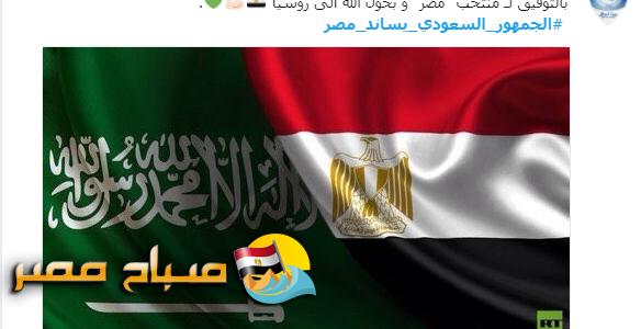 جماهير السعودية تدعم منتخب مصر على تويتر