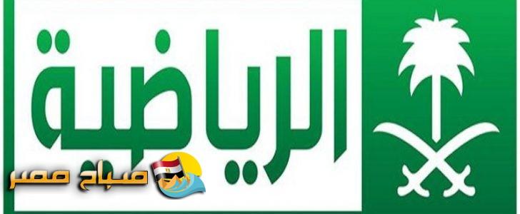 القنوات الرياضية السعودية تنقل مباراة السعودية وغانا اليوم الثلاثاء