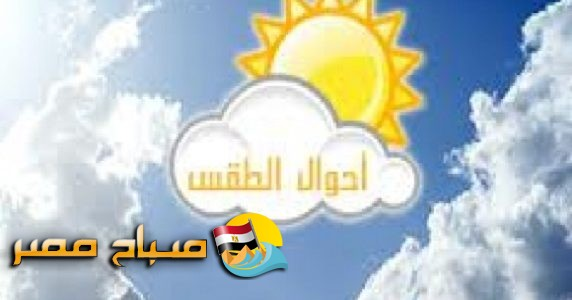 حالة الطقس اليوم الأثنين 22-10-2018 بمحافظات مصر