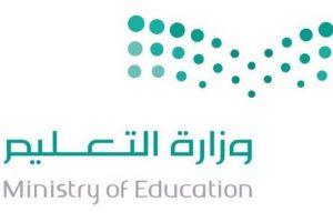 تعليق الدراسة بجميع مدارس ينبع.. وتعليق الدراسة بفروع جامعة طيبة بينبع غداً الثلاثاء