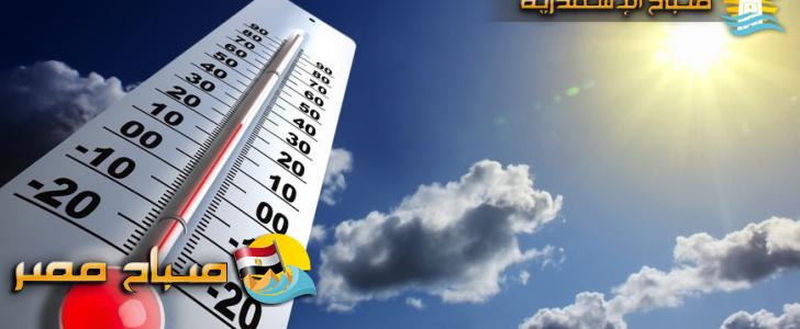حالة الطقس اليوم الأحد 10-12-2017 بمحافظة الاسكندرية