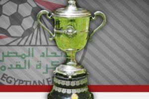 الأهلي مع الترسانة والزمالك مع شباب سمنود.. تعرف على نتائج قرعة كأس مصر