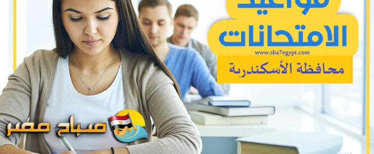 مواعيد امتحانات المرحلة الثانوية الترم الاول 2017-2018 بمحافظة الاسكندرية