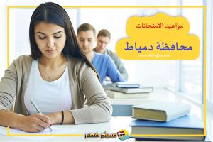 تعرف على مواعيد الامتحانات محافظة دمياط 2017_ 2018 الترم الاول