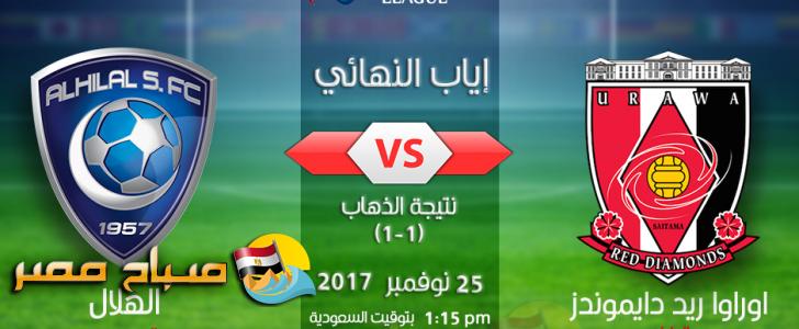 نتيجة وملخص مباراة  أوراوا مع الهلال اليوم السبت فى نهائى البطولة الاسيوية