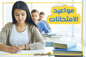 جداول امتحانات المرحلة الإعدادية الفصل الدراسي الثاني للعام 2018 بالإسكندرية