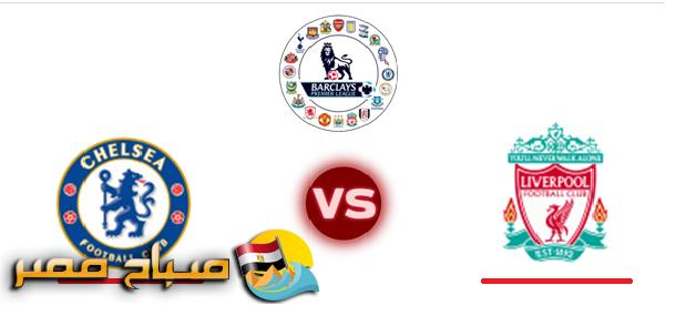 نتيجة وملخص مباراة ليفربول مع تشيلسى اليوم السبت الجولة 13 الدورى الانجليزى