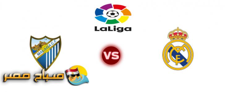 نتيجة وملخص مباراة ريال مدريد مع مالاجا اليوم السبت الجولة 13 الدورى الاسبانى
