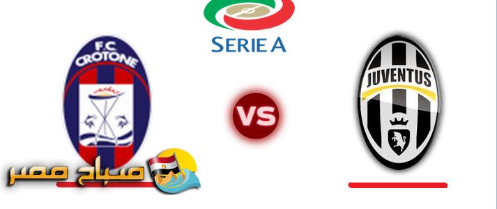 نتيجة وملخص مباراة يوفنتوس مع كروتونى اليوم الاحد الجولة 14 الدورى الايطالى