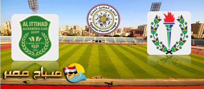 موعد مباراة سموحة مع الاتحاد السكندرى اليوم الاربعاء الجولة 11 ديربى الاسكندرية