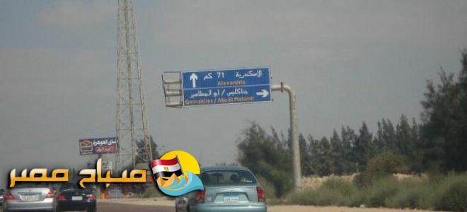 إغلاق طريق إسكندرية الزراعى بصورة جزئية بسبب اعمال صيانة