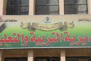 الآن نتيجة المرحلة الابتدائية محافظة كفر الشيخ 2018 الفصل الدراسي الثاني