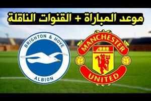 موعد مباراة مانشستر يونايتد مع برايتون اليوم السبت الجولة 13 الدورى الانجليزى