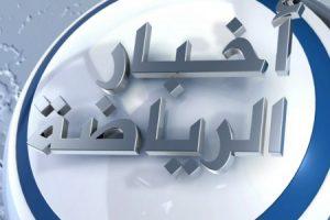 اخبار الرياضة فى مصر اليوم الثلاثاء 2018\2\20