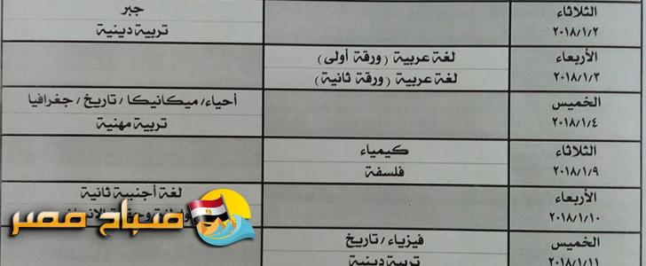 جداول إمتحانات الفصل الدراسى الأول ٢٠١٧ – ٢٠١٨ لجميع المراحل التعليمية بمحافظة بورسعيد