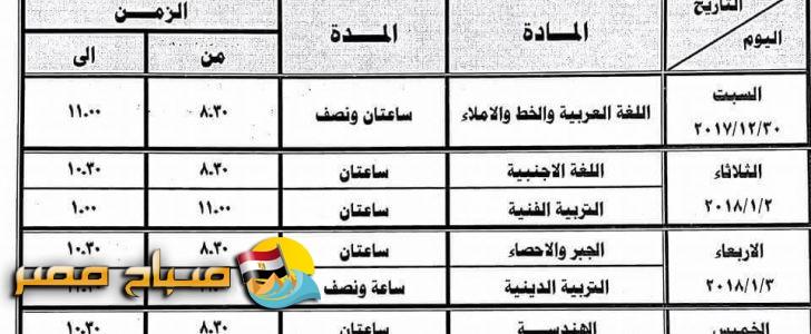 جداول امتحانات الفصل الدراسي الأول محافظة دمياط لجميع المراحل 2017/2018
