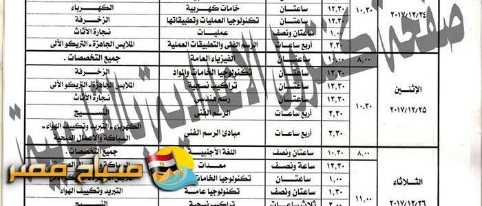جدول امتحانات محافظة القليوبية جميع المراحل 2017/2018
