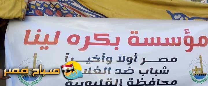 شادر خضار وفاكهة بنصف الثمن بمؤسسة بكرة لينا بالقليوبية