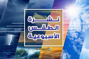 نشرة أخبار الطقس من اليوم الأحد 18 إلي الجمعة 23 مارس بجميع محافظات مصر