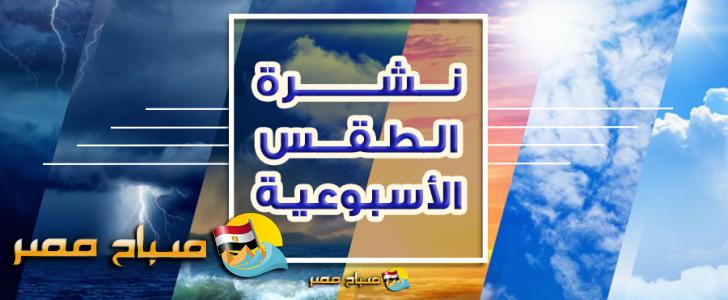 نشرة الطقس الاسبوعية من اليوم الأحد 3 وحتي الجمعة 8 ديسمبر بمحافظات مصر