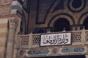 إزالة صناديق التبرعات المخالفة بمساجد الإسكندرية