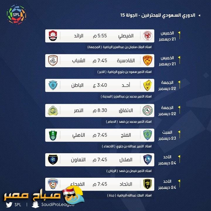 مواعيد مباريات الجولة 15 من الدوري السعودي للمحترفين موقع