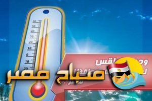 حالة الطقس اليوم الجمعة 16-2-2018 بمحافظات مصر