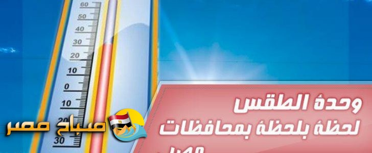 حالة الطقس اليوم الأثنين 12-2-2018 بمحافظات مصر