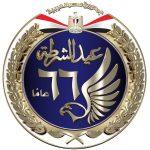 بالصور.. شاهد شعار وزارة الداخلية الجديد بمناسبة عيد الشرطة