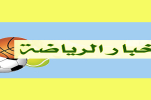 اخبار الرياضة فى مصر اليوم الاحد 2018\3\18