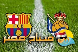 موعد مباراة برشلونة و ريال سوسييداد اليوم الاحد الجولة 20 الدورى الاسبانى