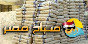 اسعار الاسمنت فى مصر اليوم