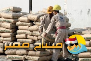 اسعار الاسمنت فى مصر اليوم الأثنين 10-9-2018