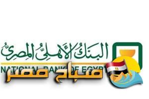 تعرف على أسعار الفائدة فى البنك الأهلى المصري حالياً