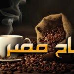 تعرف على اضرار تناول القهوة صباحاً