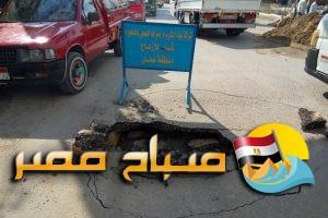 هبوط أرضي فى منطقة الازاريطة بوسط الاسكندرية