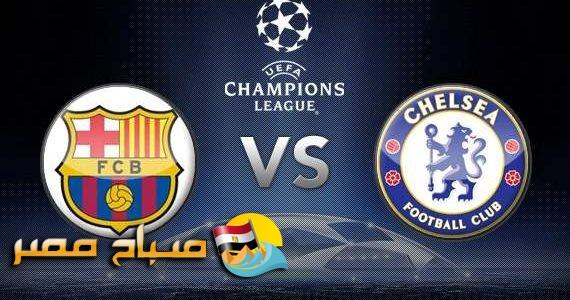موعد مباراة برشلونة وتشيلسي دوري أبطال أروبا