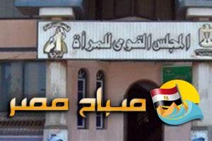 القومي للمرأة بكفر الشيخ يعقد مؤتمرًا لدعوة السيدات للمشاركة في الانتخابات الرئاسية