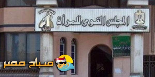 القومي للمرأة بكفر الشيخ يتلقى شكاوى العنف والتحرش