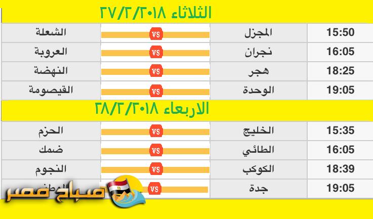 مواعيد مباريات الجولة 23 دوري الأمير محمد بن سلمان