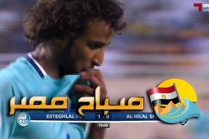 نتيجة وملخص مباراة الهلال واستقلال طهران دورى الأبطال الآسيوى