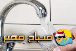 قطع مياه الشرب عن عدة مناطق وسط الاسكندرية اليوم