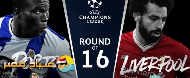 موعد مباراة ليفربول و بورتو دورى ابطال اوروبا