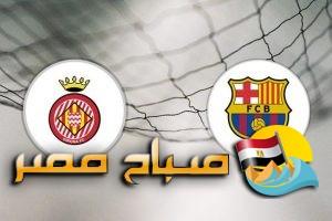موعد مباراة برشلونة وجيرونا الجولة 25 الدورى الاسبانى