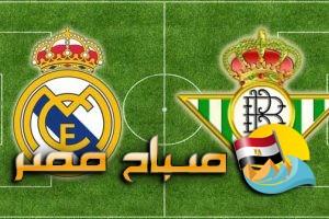 موعد مباراة ريال بيتيس وريال مدريد الجولة 24 الدورى الاسبانى