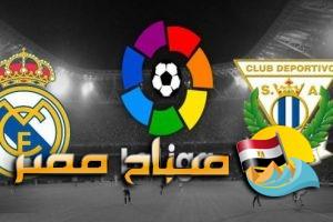 موعد مباراة ريال مدريد وليجانيس مؤجلات الليجا الاسبانى